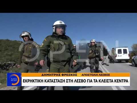 Video - Ολονύχτιες μάχες κατοίκων με τα ΜΑΤ στη Λέσβο (Εικόνα-Βίντεο)