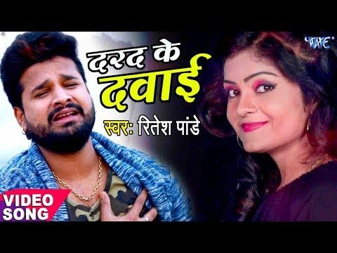 Video Ritesh Pandey (2018) का दर्दभरा गीत - दरद के दवाई - Darad Ke Dawai - Superhit Bhojpuri Sad Song 2018 download in MP3, 3GP, MP4, WEBM, AVI, FLV January 2017