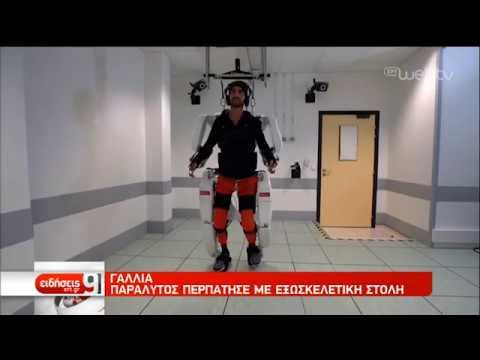 Γαλλία: Παράλυτος περπάτησε με εξω-σκελετική στολή | 04/10/2019 | ΕΡΤ