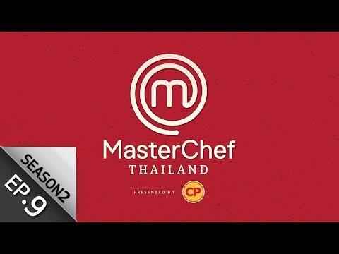 [Full Episode] MasterChef Thailand มาสเตอร์เชฟประเทศไทย Season 2 EP. 9