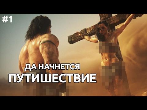 Conan Exiles - Да начнется путешествие с Siberianlemming и Banzayaz - Стрим #1