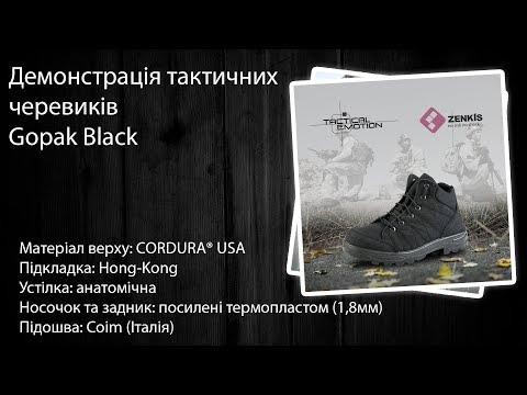 Відео демонстрація тактичних черевиків Гопак 5.20 Black