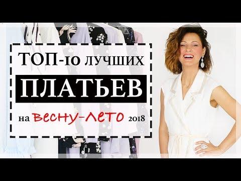 ТОП-10 ЛУЧШИХ ПЛАТЬЕВ НА ВЕСНУ/ЛЕТО | МОИ ПОКУПКИ НА TOPTOP.RU (видео)