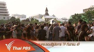 ข่าวค่ำ มิติใหม่ทั่วไทย - 19 ก.ย. 58