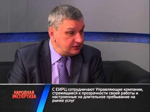 Народная Экспертиза - ЕИРЦ