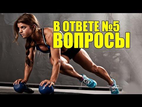 , title : 'ВОТВЕТЕ №5: Гормоны, Целлюлит, Алкоголь, Сладкое. Борисова Анна.'