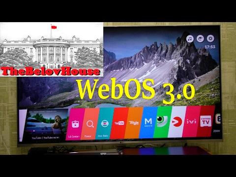 Фильм 2 - Обзор webOS 3.0, подключение bluetooth-устройств к телевизору LG