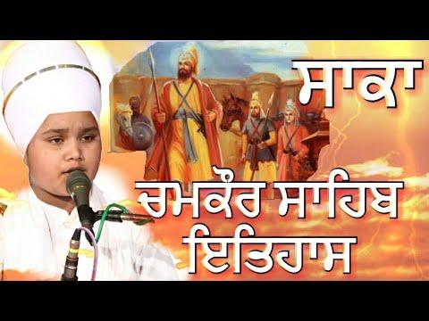 Video Saka Chamkaur Sahib | Bhai Parampreet Singh Ji Nathmalpur Wale download in MP3, 3GP, MP4, WEBM, AVI, FLV January 2017