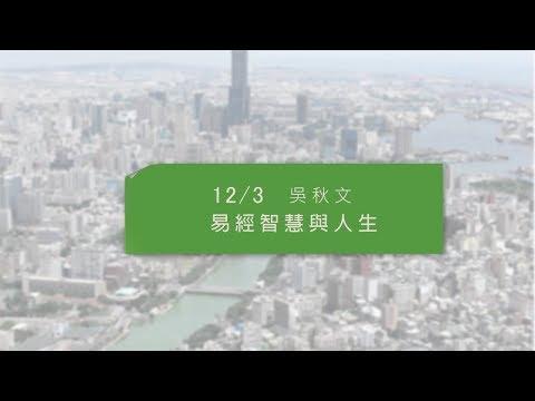 2017城市講堂12/3吳秋文/易經智慧與人生