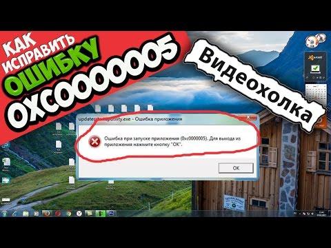 Как исправить ошибку 0хс0000005 - DomaVideo.Ru