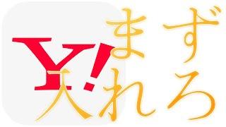 Yahoo! JAPAN:まず入れるべきオススメ無料アプリ【iPhoneアプリレビュー】