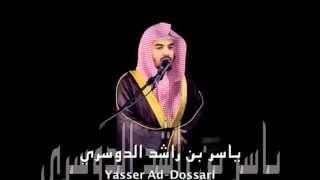 Download Video من أجمل ما قرأ الشيخ ياسر الدوسري: صورة فصلت MP3 3GP MP4