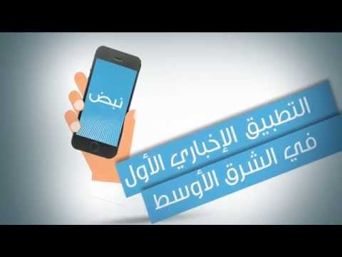 Video of Nabd نبض