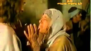Zemari Dawit Bekele : Teweledena Hoo Dengel- Ethiopian Orthodox Mezmur