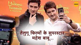 तेलुगू फिल्मों के सुपरस्टार महेश बाबू का मोम का प..
