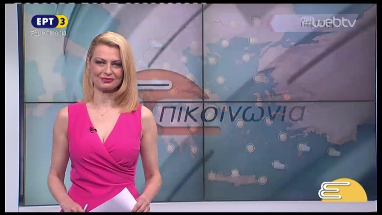 Τίτλοι Ειδήσεων ΕΡΤ3 10.00 | 30/05/2019 | ΕΡΤ