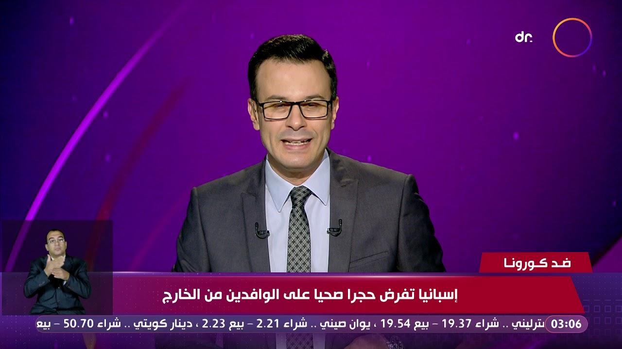 نشرة ضد كورونا | 3 عصرا | الثلاثاء 12/5/2020