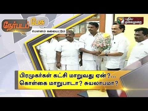 Nerpada-Pesu-Are-small-parties-breaking-or-are-they-broken-Promo-01-04-2016