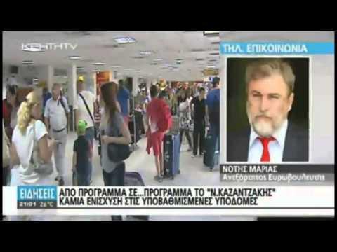 Ο Νότης Μαριάς στο ΚΡΗΤΗ TV για την παρέμβασή του στην Ευρωβουλή για το αεροδρόμιο Ηρακλείου «Ν. Καζαντζάκης».