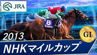 2013年NHKマイルカップ