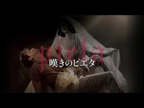 『嘆きのピエタ』~8月30日(金)終了
