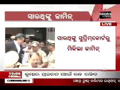 Video Baba Sarathi Got Bail download in MP3, 3GP, MP4, WEBM, AVI, FLV January 2017