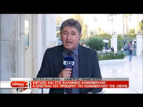Πρόεδρος Λιβυκής Βουλής προς Γκουτιέρες:«Παράνομη οντότητα η κυβέρνηση της Τρίπολης» | 09/12/19| ΕΡΤ