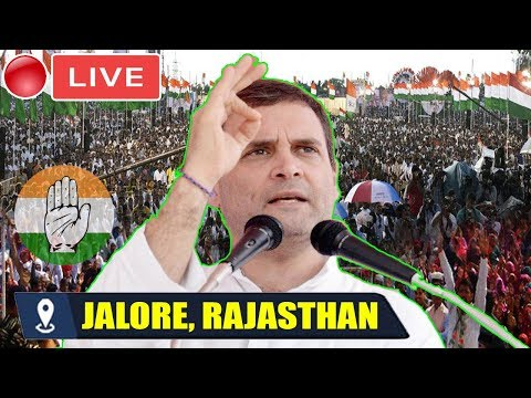 Rahul Gandhi Live : Rahul Gandhi Addresses Public Meeting in Jalore, Rajasthan |2019ElectionCampaign