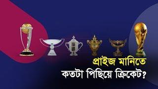 প্রাইজ মানিতে কতটা পিছিয়ে ক্রিকেট? | Bangla Business News | Business Report 2019
