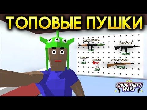 СЕКРЕТНЫЙ МАГАЗИН ОРУЖИЯ В СИМУЛЯТОР КРУТОГО ЧУВАКА! - Dude Theft Wars: Open World