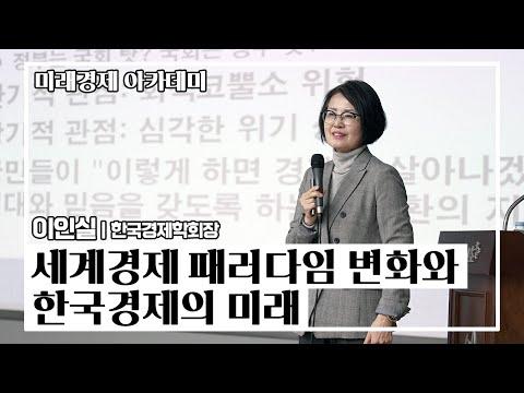 미래경제 아카데미_[세계경제 패러다임 변화와 한국경제의 미래]