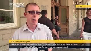 Правда тижня на ПравдаТУТ Львів за 20.08.2017