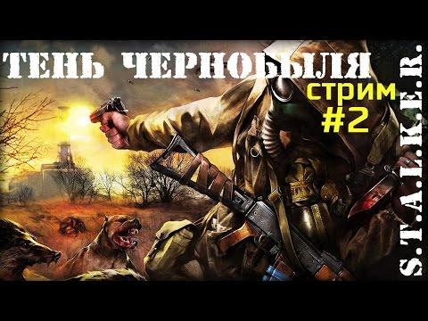 С.Т.А.Л.К.Е.Р.: Тень Чернобыля -Аномальная дорога к свалке - DomaVideo.Ru