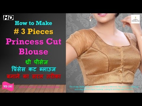Video Princess cut blouse drafting, cutting and stitching,Three Pieces Princess Cut Blouse #stitchingclass download in MP3, 3GP, MP4, WEBM, AVI, FLV January 2017