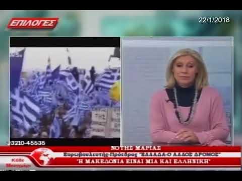 O Νότης Μαριάς αναλύει το μήνυμα του Συλλαλητηρίου για το Σκοπιανό