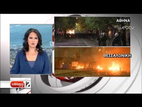 Εκτεταμένα επεισόδια, προσαγωγές και συλλήψεις σε Αθήνα, Θεσσαλονίκη και Βόλο | 07/12/18 | ΕΡΤ