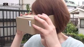【1000円で手に入るヘッドマウントディスプレイが登場?!】iphone用パノラマ動画体験プラットホーム「ハコスコ」
