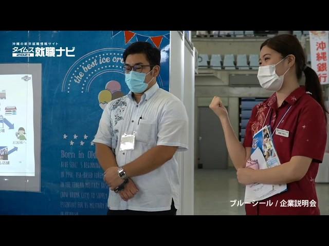 5/28就職フォーラムMAY【ブルーシール】