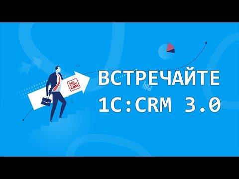 Встречайте 1С:CRM 3.0!