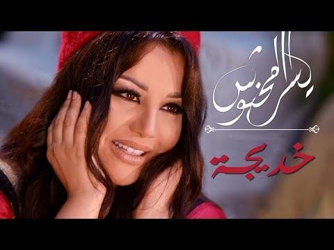 Video Yosra Mahnouch - Khdija  | يسرا محنوش -  خديجة download in MP3, 3GP, MP4, WEBM, AVI, FLV January 2017