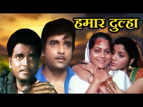 Video Hamaar Dulha - Full Bhojpuri Movie | Kunaal, Aanchal download in MP3, 3GP, MP4, WEBM, AVI, FLV January 2017