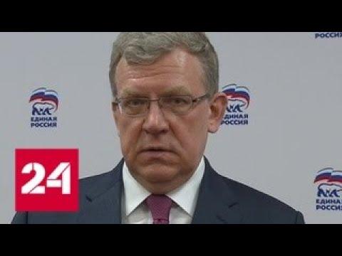 На посту председателя Счетной палаты Кудрин будет бороться с коррупцией - Россия 24 - DomaVideo.Ru