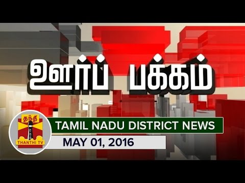 Oor-Pakkam--Tamil-Nadu-District-News-in-Brief-01-05-2016--Thanthi-TV