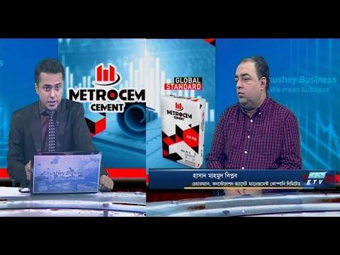 Ekushey Business || হাসান মাহমুদ বিপ্লব || 03 December 2019 || ETV Business
