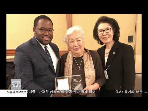 한인사회 소식 6.05.17 KBS America News