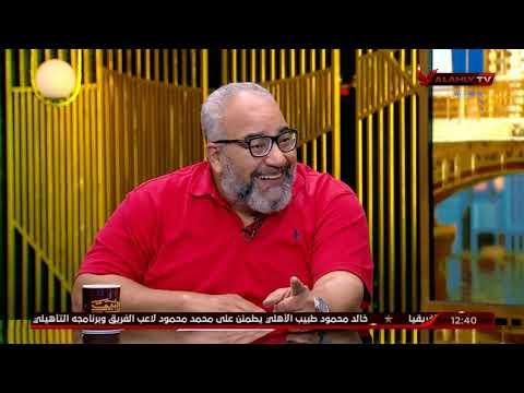 بيومي فؤاد يصف شعور أول لقاء مع محمود الخطيب في الشارع