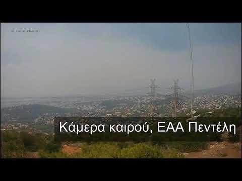 Video - Μέχρι την... Κρήτη έφτασε ο καπνός από τη μεγάλη πυρκαγιά στην ανατολική Αττική - ΒΙΝΤΕΟ