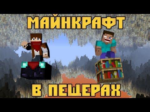 Как Выжить в ПЕЩЕРАХ?! - Minecraft (Inferno Mines) #1
