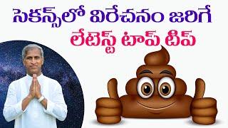 సుఖ విరేచనం 2 సెకండ్స్ లో క్లియర్ ?   How to Avoid Constipation   Dr Manthena Satyanrayana Raju