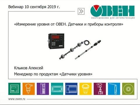 Вебинар «Измерение уровня. Датчики и приборы контроля ОВЕН»